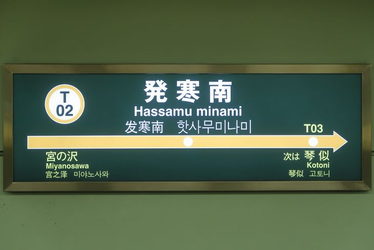 地下鉄東西線 発寒南駅