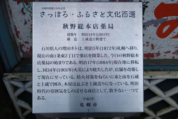 秋野総本店薬局