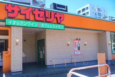 地下鉄南北線 麻生駅 サイゼリヤ