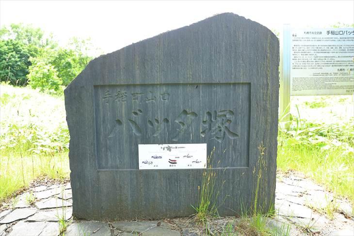 手稲山口バッタ塚