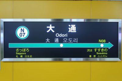 大通駅 駅名標