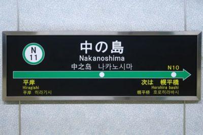 地下鉄南北線 中の島駅