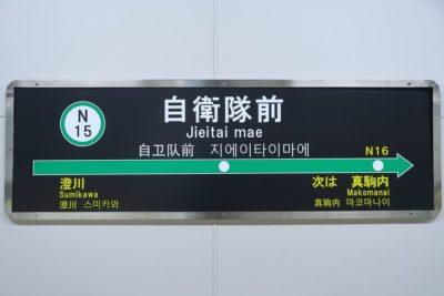 地下鉄南北線 自衛隊前駅