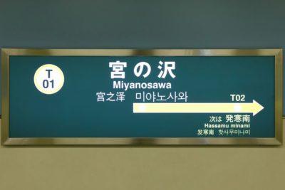 地下鉄東西線 宮の沢駅