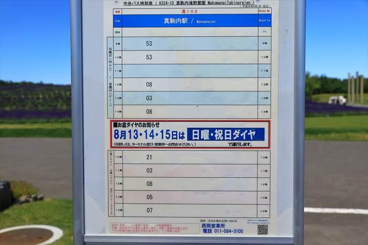 真駒内滝野霊園 バス時刻表