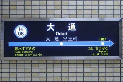 地下鉄東豊線 大通駅