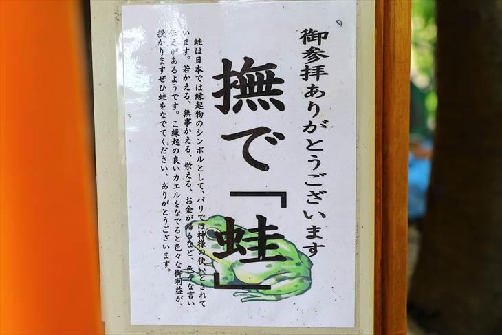 星置神社 撫で蛙説明