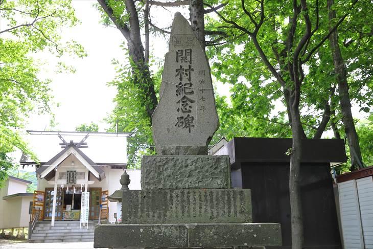 星置神社 開村紀念碑