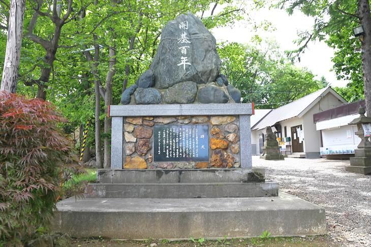 星置神社 星置開基百年記念碑