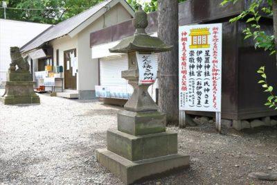 星置神社 石灯籠