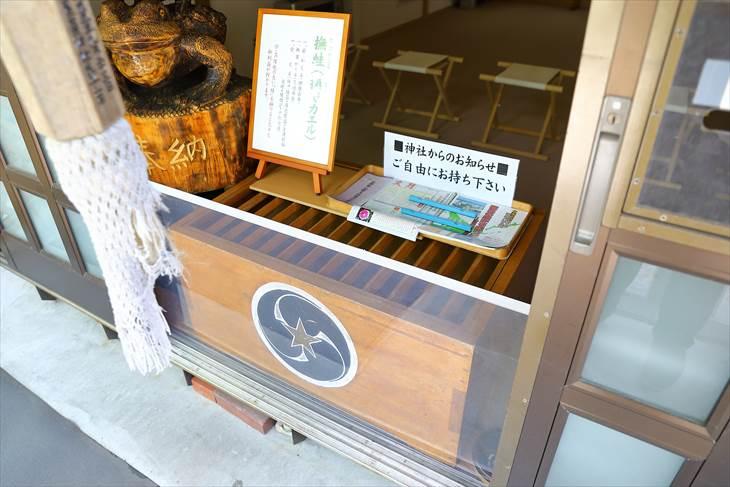 星置神社 拝殿 お賽銭箱