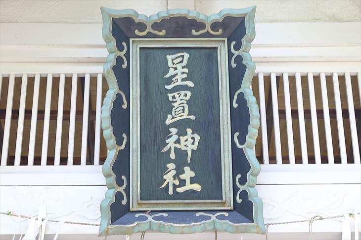 星置神社 拝殿 社号額