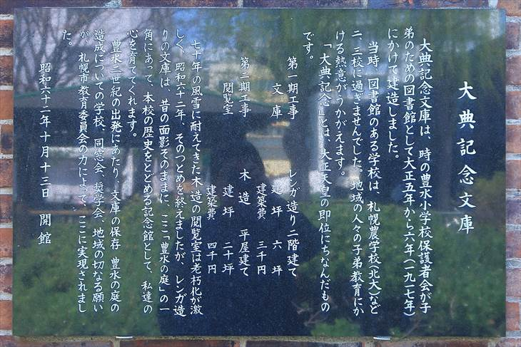 豊水小学校大典記念文庫