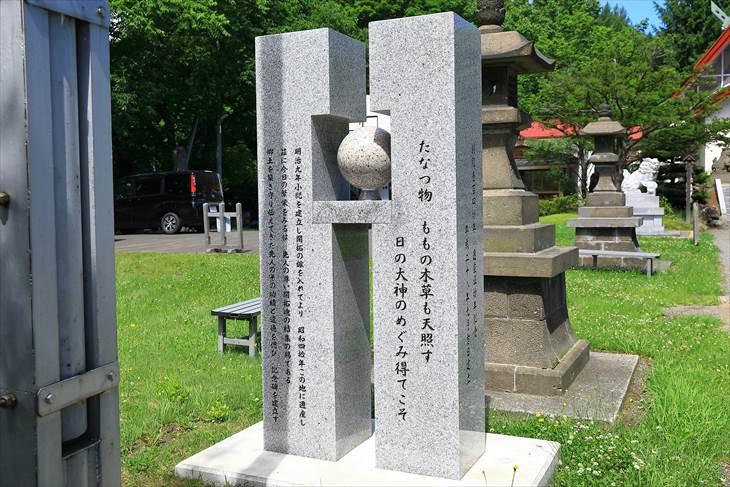 上手稲神社 創祀140年周年遷座50周年記念碑