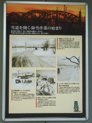 北の道物語