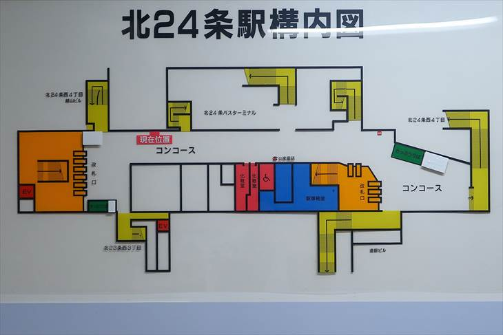 札幌地下鉄南北線 北24条駅