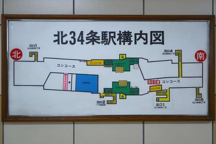 北34条駅 駅構内図
