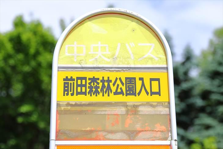 前田森林公園入口 バス停