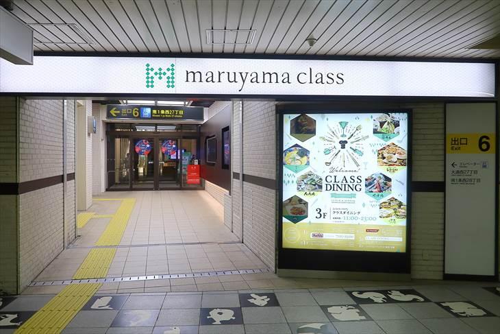 円山公園駅 6番出口