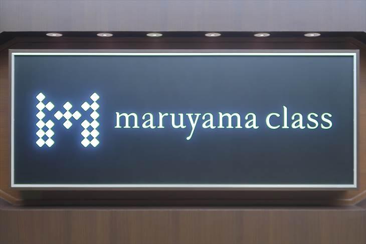 円山公園駅 マルヤマクラス