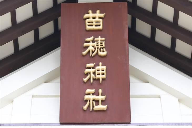 苗穂神社 社号額