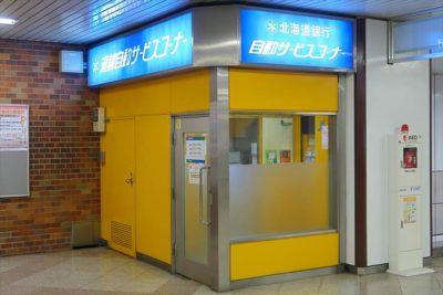 西18丁目駅 ATM