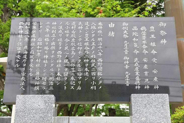 西野神社 由緒
