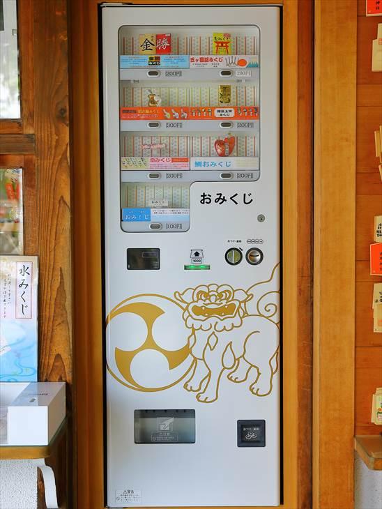 西野神社 おみくじ自動販売機