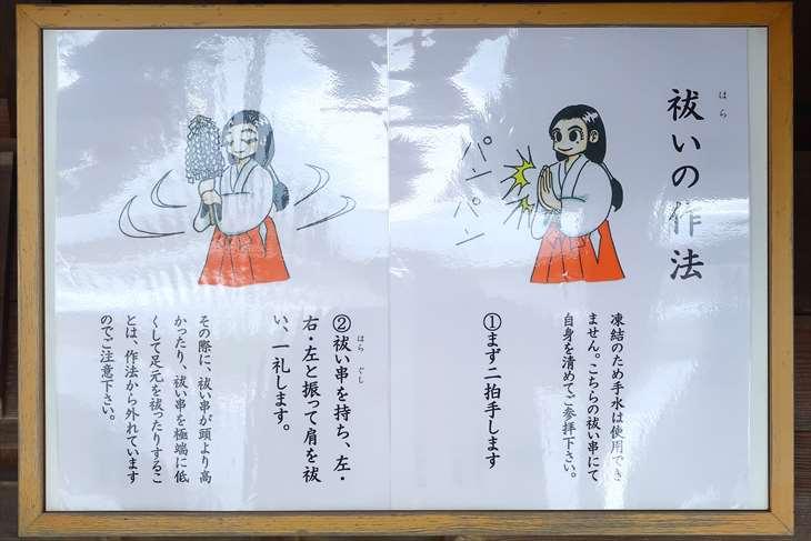 西野神社 冬の手水舎でのお祓い方法