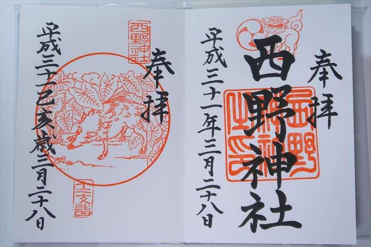 西野神社の見開きの御朱印