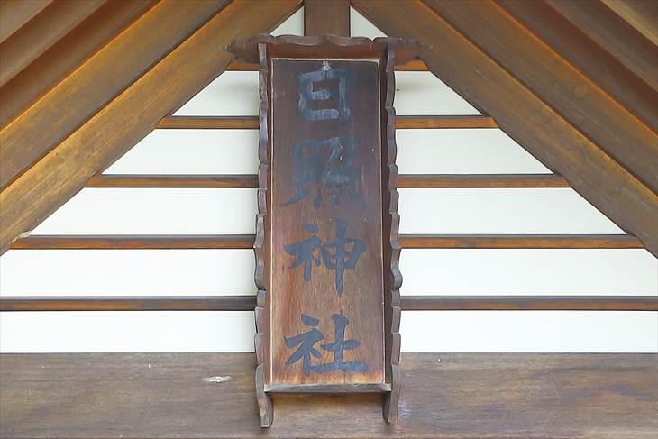 日照神社 社号額