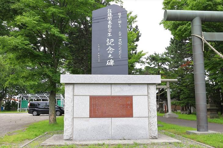 丘珠神社 丘珠開基百二十年記念之碑