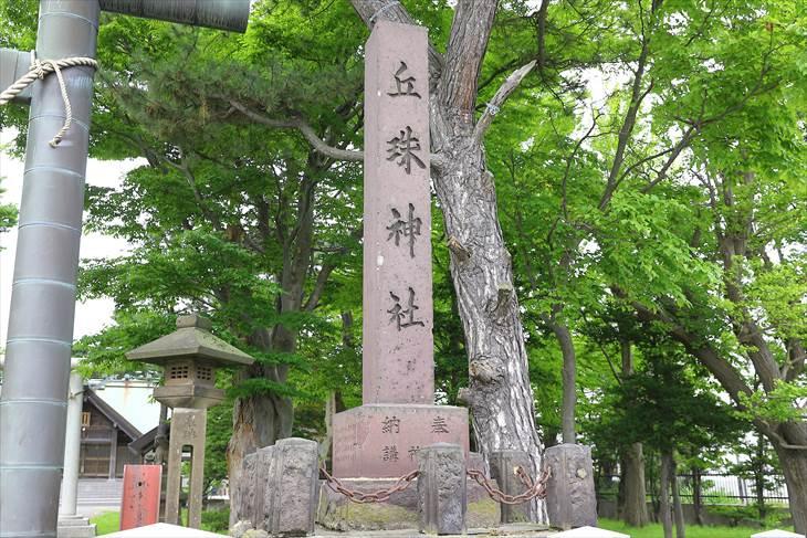 丘珠神社 社号標