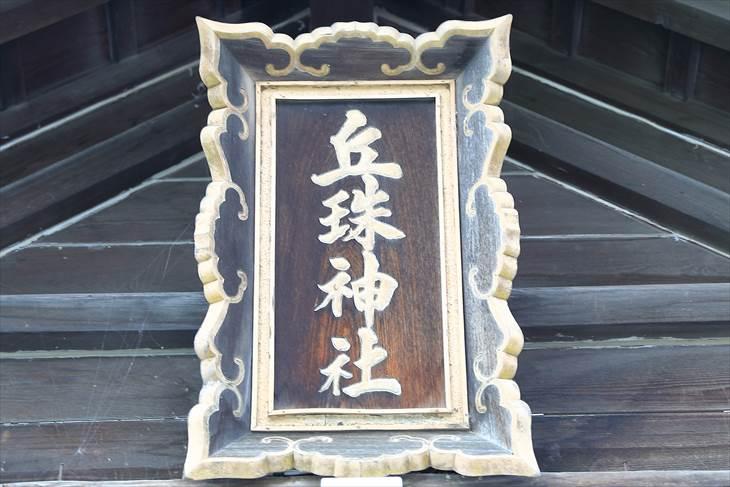 丘珠神社 社号額