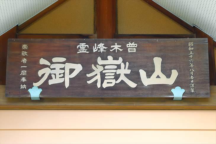札幌御嶽神社 社号額