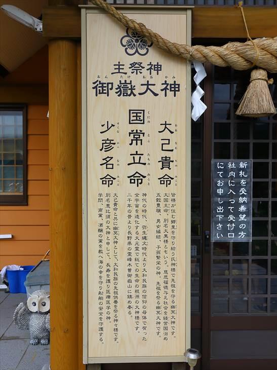 札幌御嶽神社の御祭神