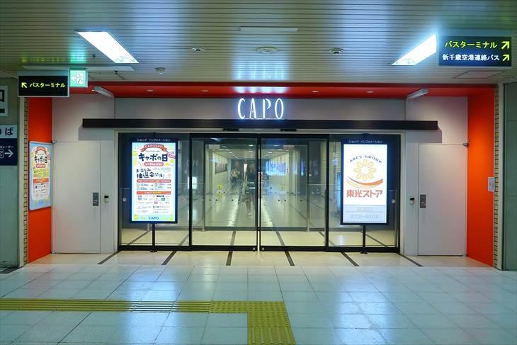 大谷地駅 CAPO
