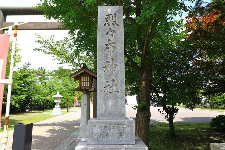烈々布神社 社号標