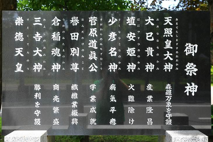 烈々布神社の御祭神