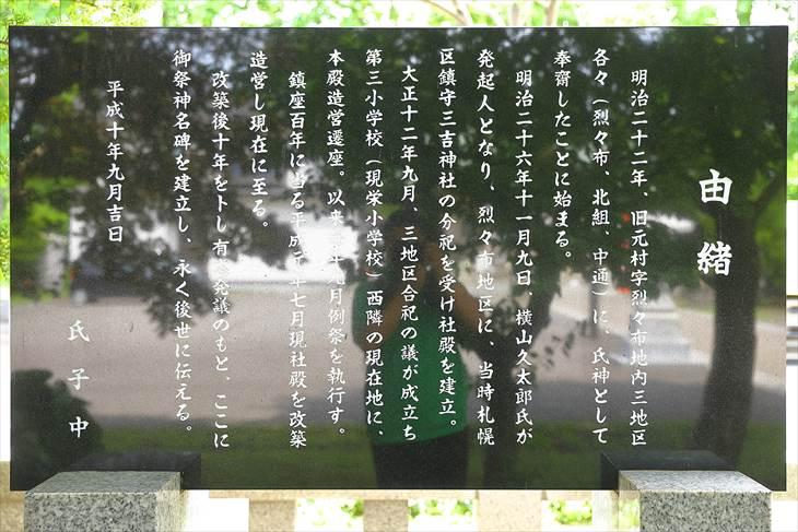 烈々布神社 由緒の石碑