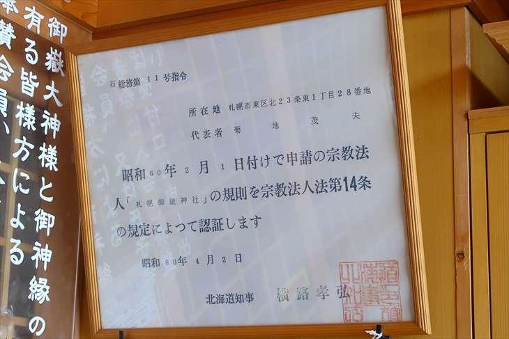 札幌御嶽神社 宗教法人登録日