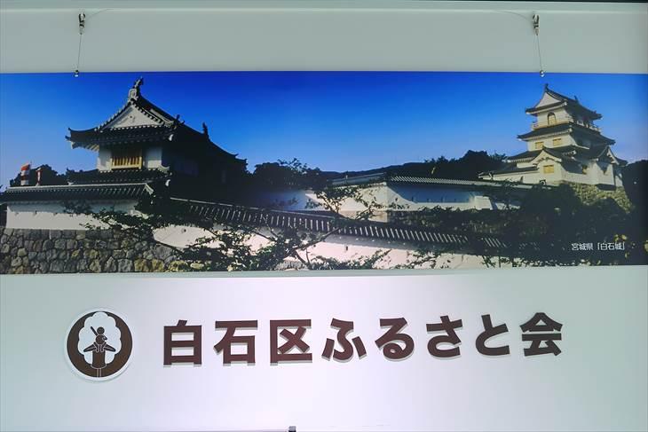 白石郷土館