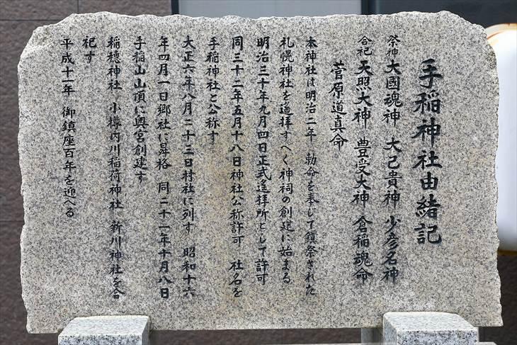 手稲神社 由緒