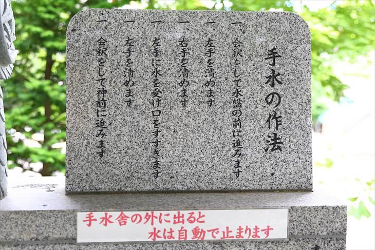 手稲神社の手水舎の作法