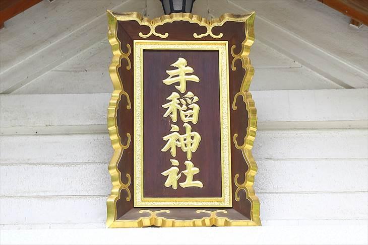 手稲神社の社号額