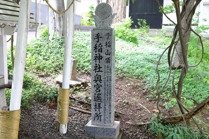 手稲神社 藤白龍神社