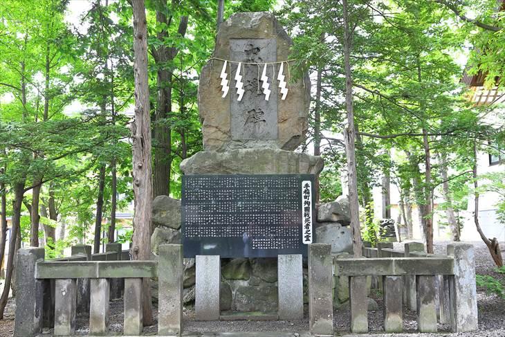 手稲神社 忠魂碑