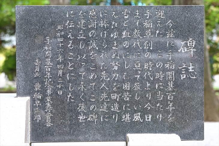 手稲開基百年記念碑