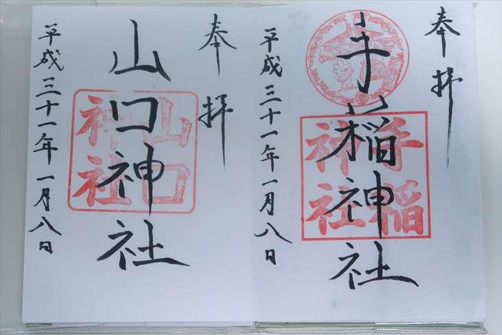 手稲神社と山口神社の御朱印