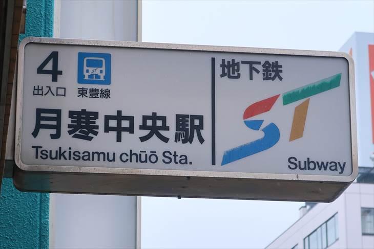 月寒中央駅4番出口